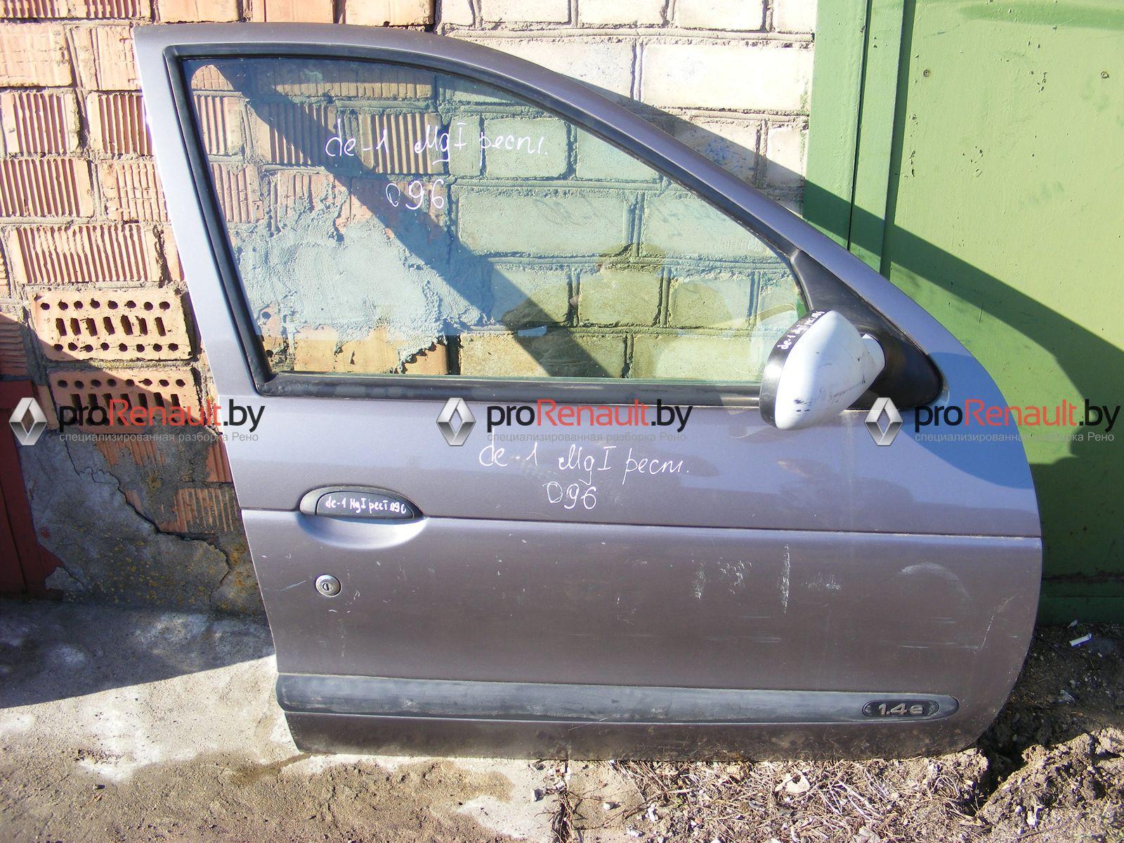 Дверь передняя правая Megane 1 (1996-2002)