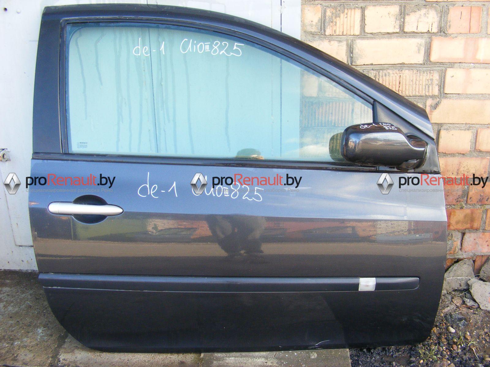 Дверь передняя правая Clio 3 (2005-2012)