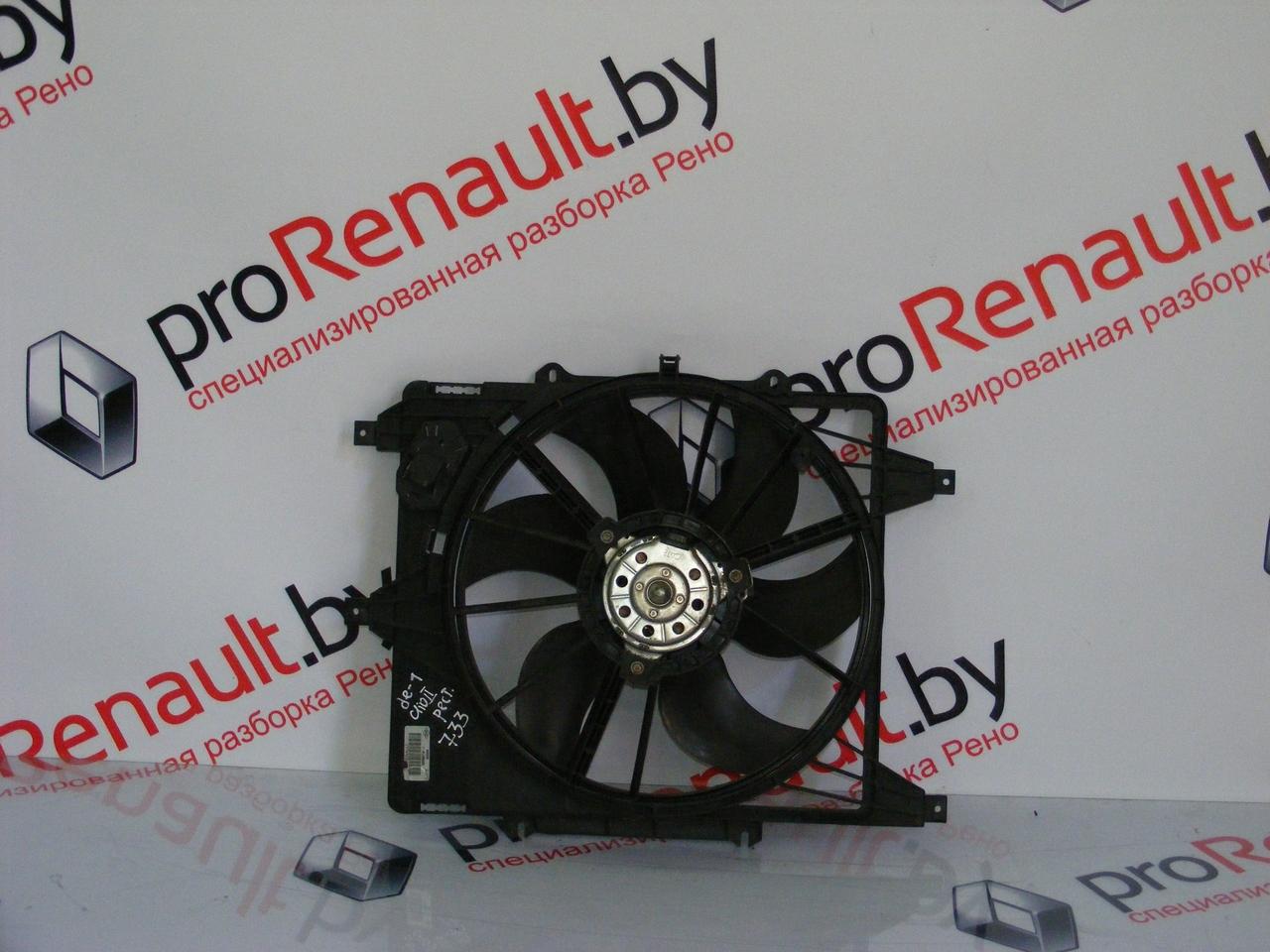 Вентилятор радиатора Рено Клио 2